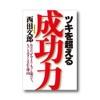 Book_seiko002