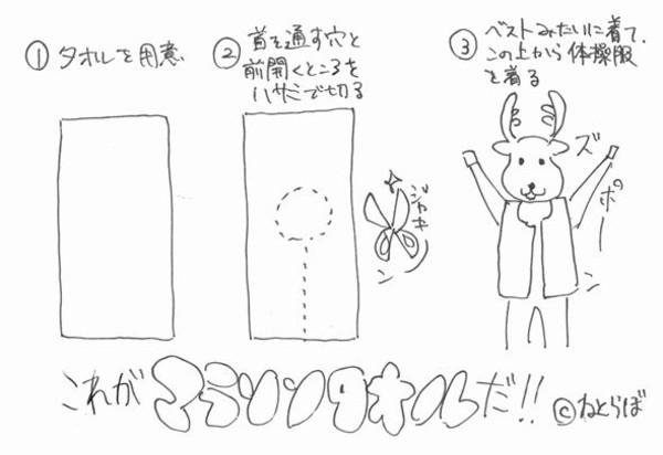 Kuro_160107marasontaoru01