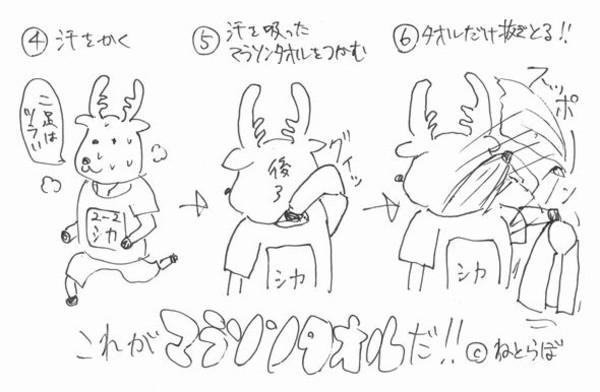 Kuro_160107marasontaoru06