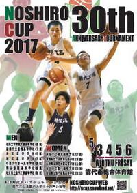2017h29_30th_noshiro_cup_poster_3