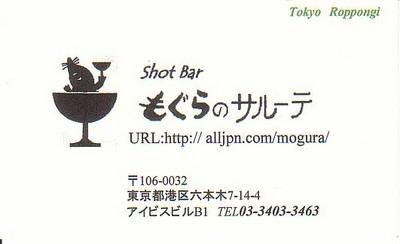 Mogumeishi1_2_4