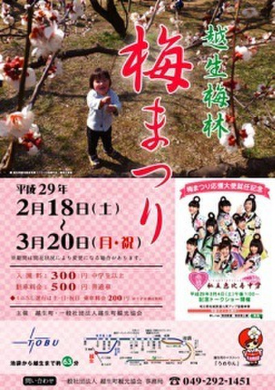 2017ume_poster_3