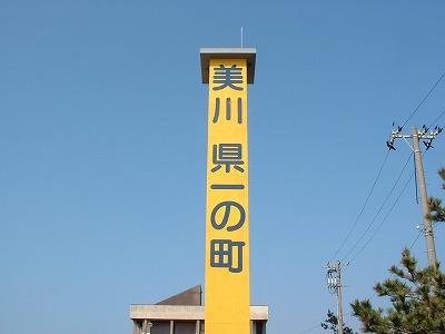Mikawa2