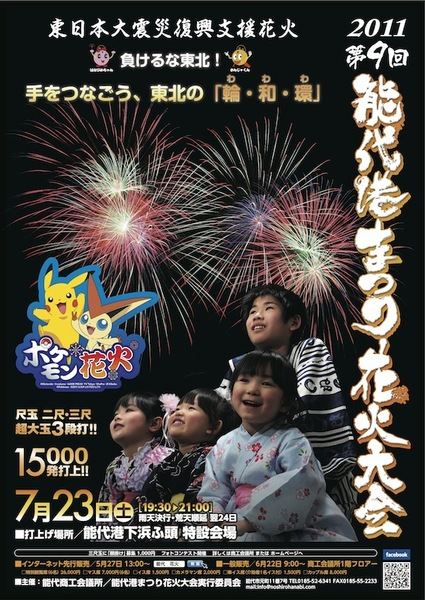 2011poster